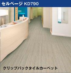 セルページ KD790