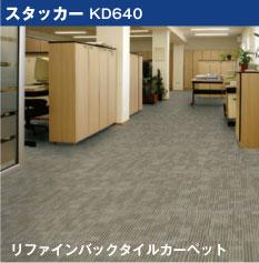 スタッカー KD640