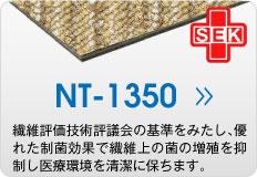 NT1350