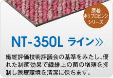 NT350L
