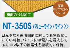 NT350Sバリューライン/ライン