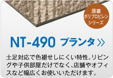 NT490