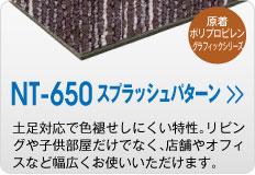 NT650