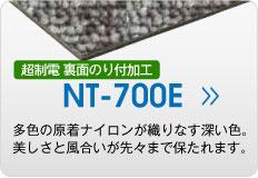 NT700E