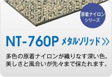 NT760P