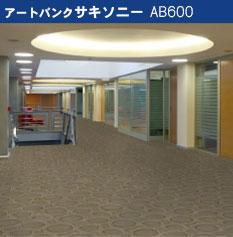 アートバンクサキソニー AB600