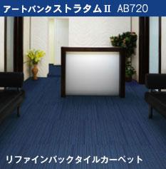 アートバンクストラタムⅡ KD720