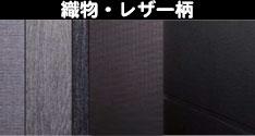 ダイノックフィルム 織物・レザー柄