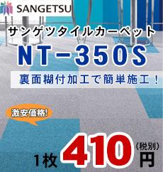 サンゲツ NT-350S
