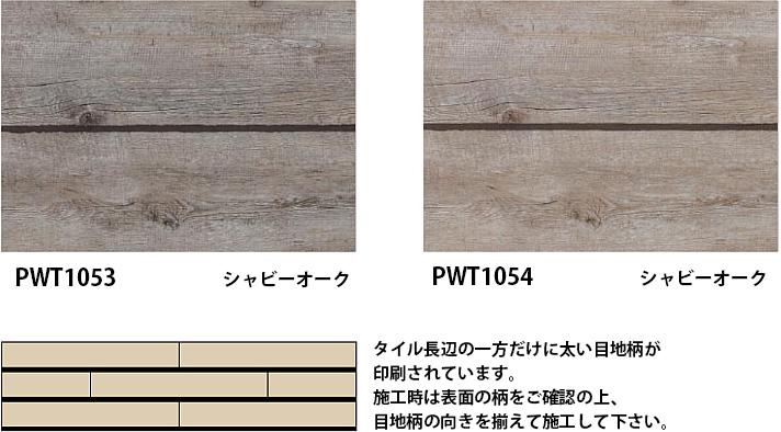 pwt1053-1054