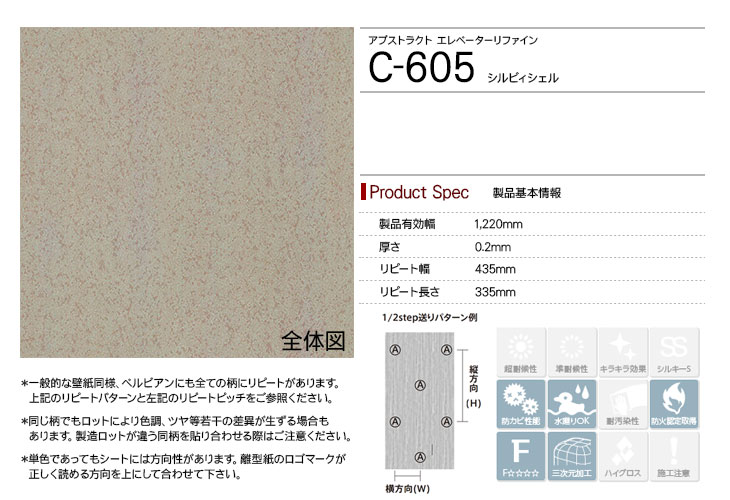 c-605rep