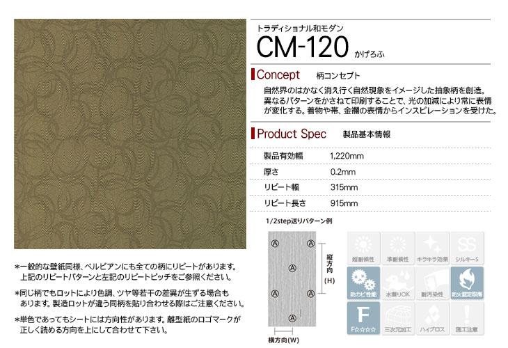 cm-120rep