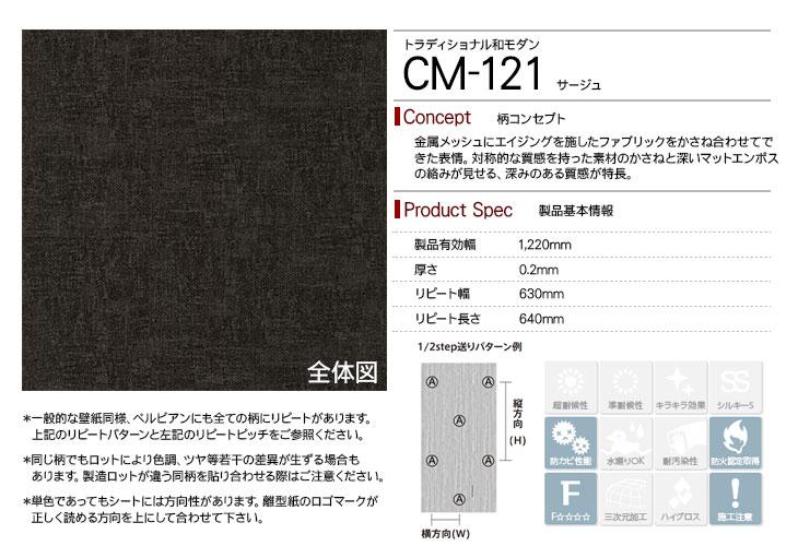 cm-121rep