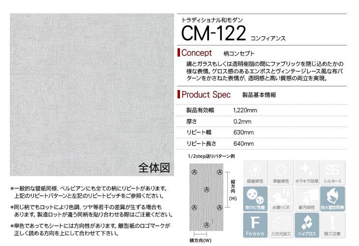 cm-122rep