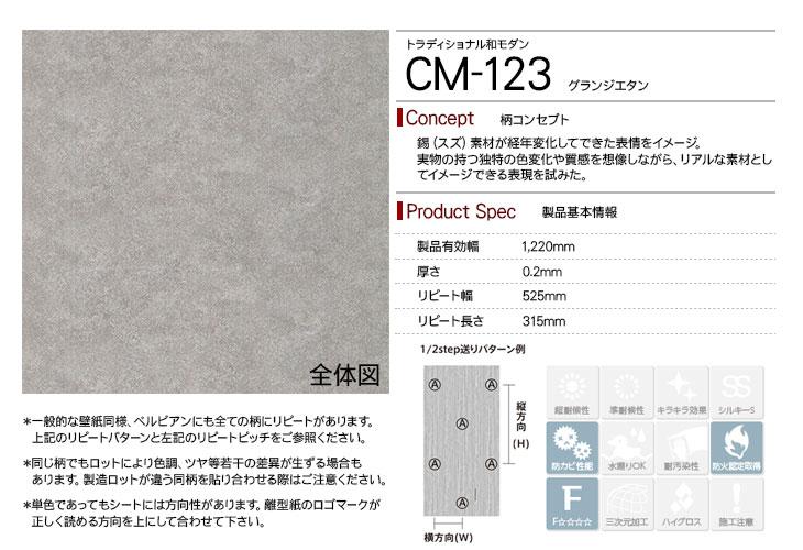 cm-123rep