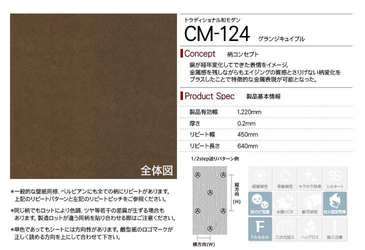 cm-124rep