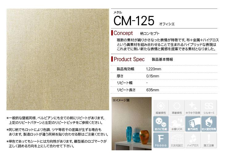 cm-125rep