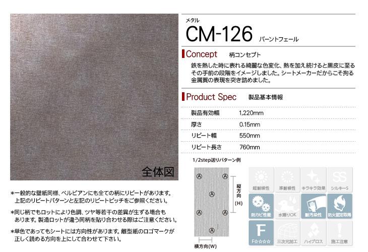cm-126rep