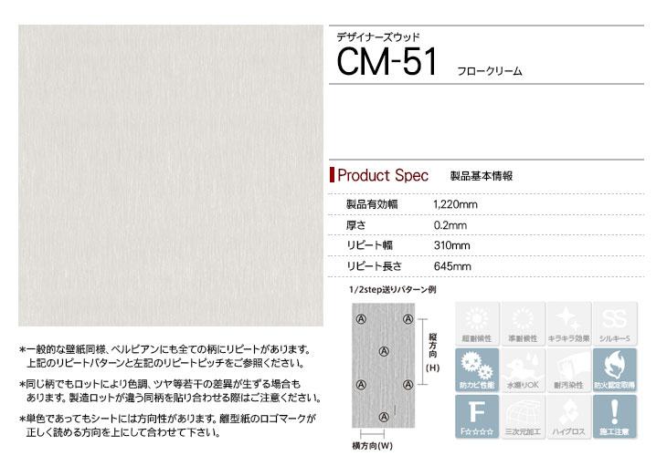 cm-51rep