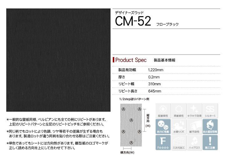 cm-52rep