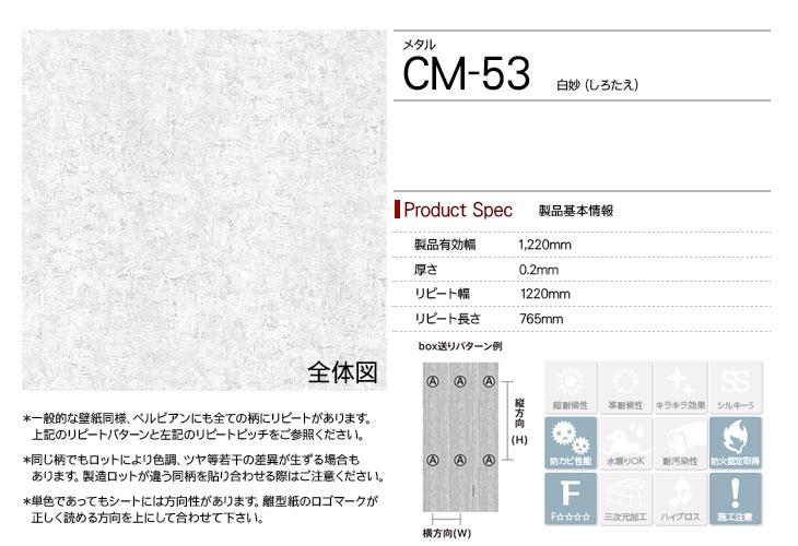 cm-53rep