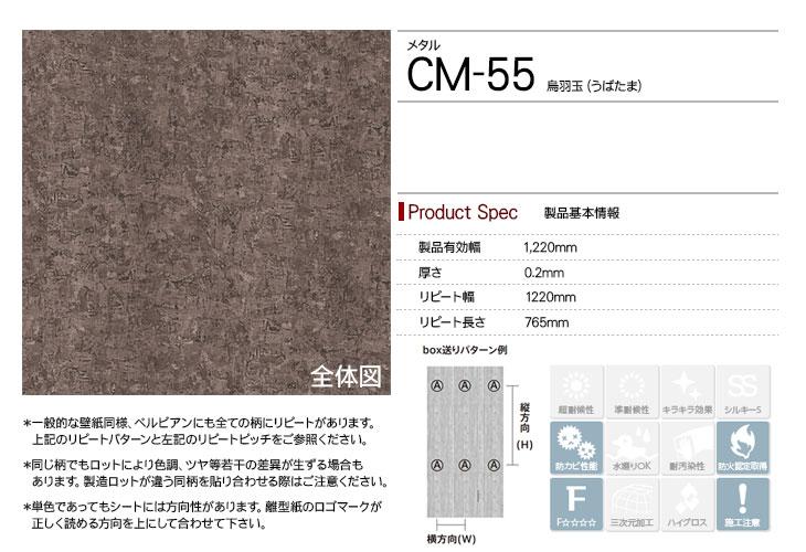 cm-55rep