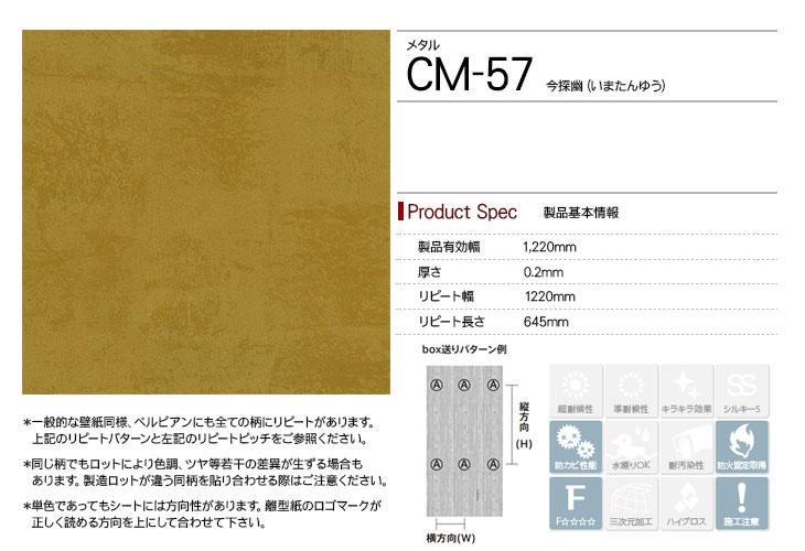 cm-57rep