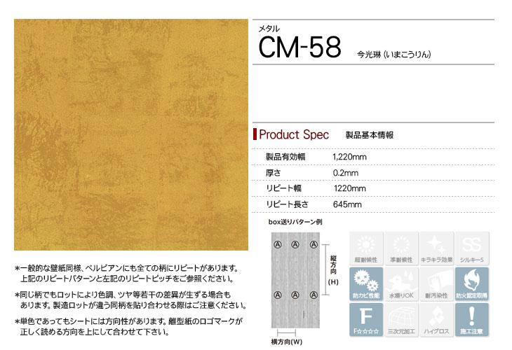 cm-58rep