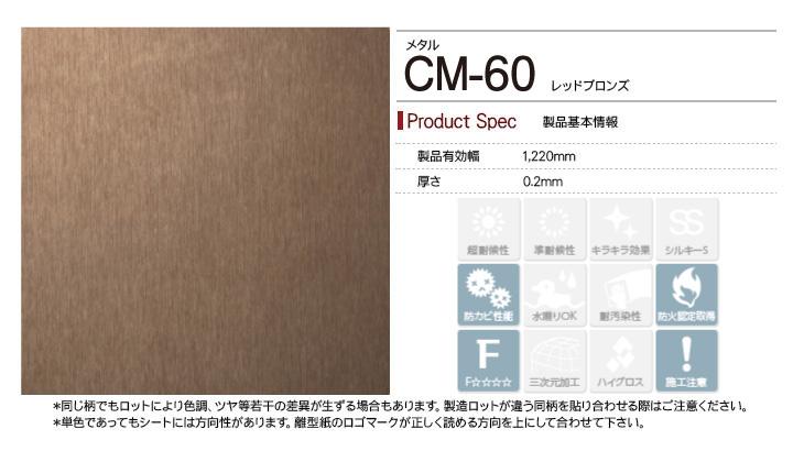 cm-60rep