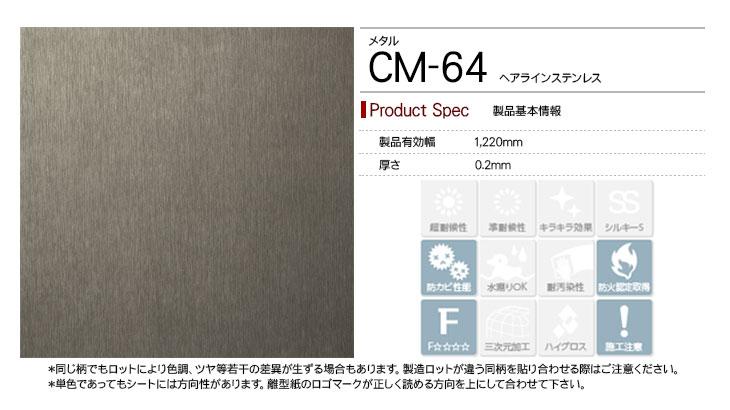 cm-64rep