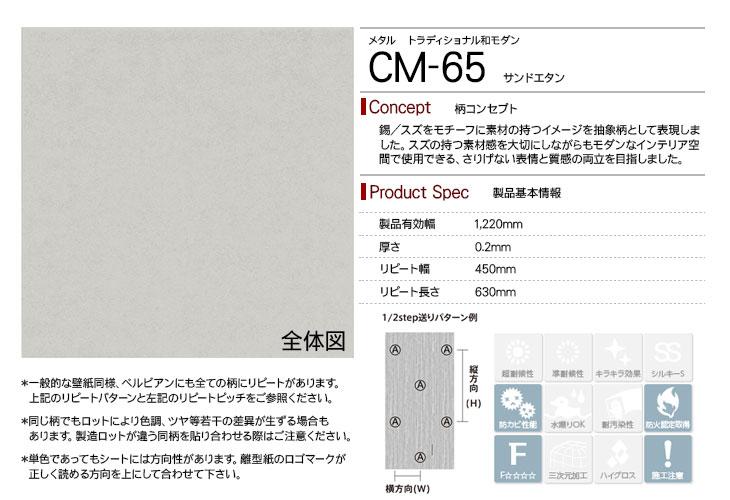 cm-65rep