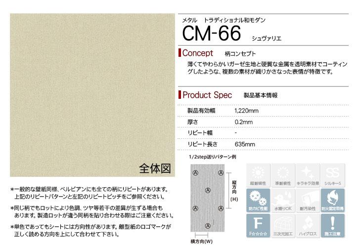 cm-66rep
