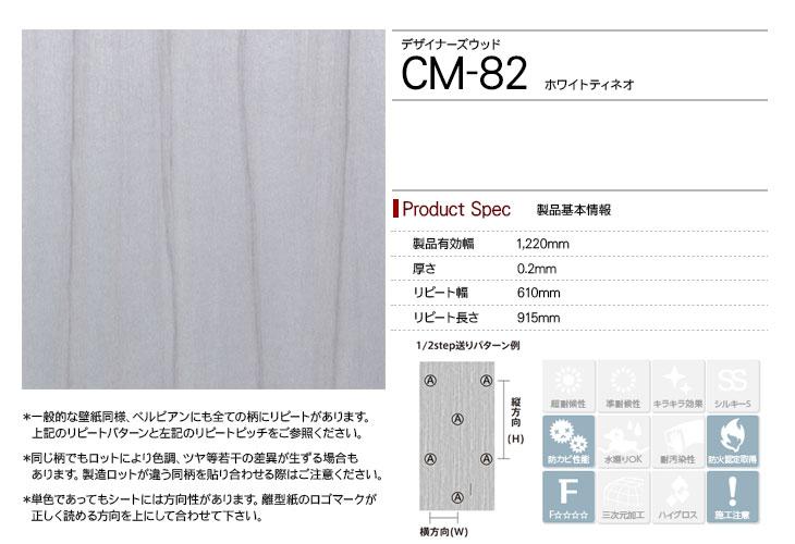cm-82rep