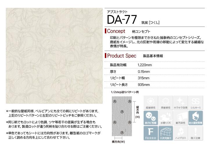 da-77rep