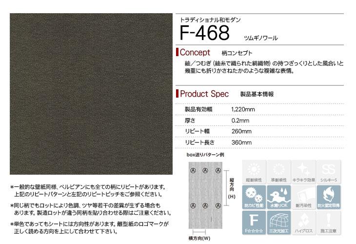 f-468rep