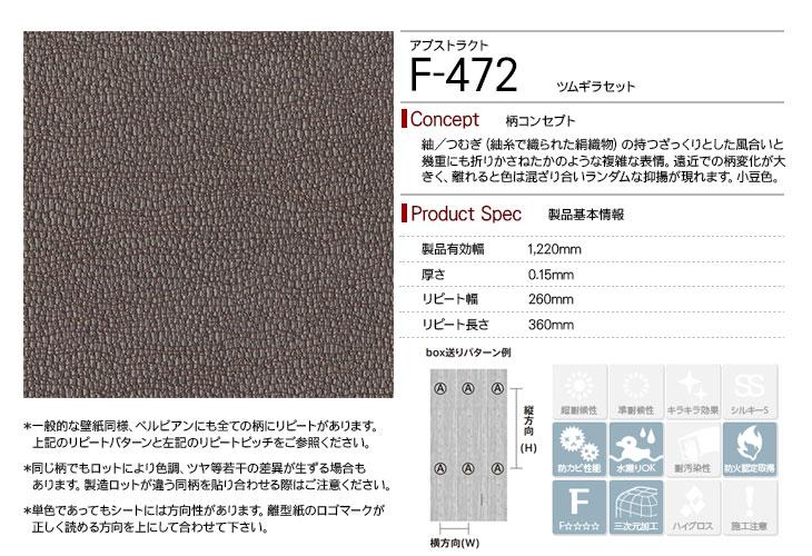 f-472rep