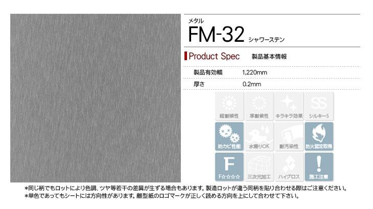 fm-32rep