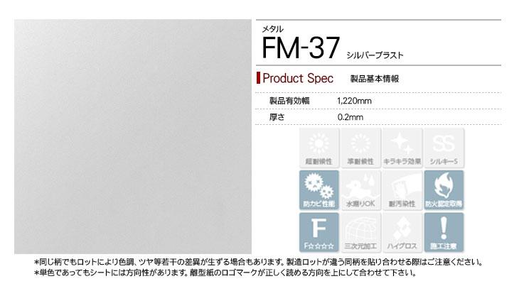 fm-37rep