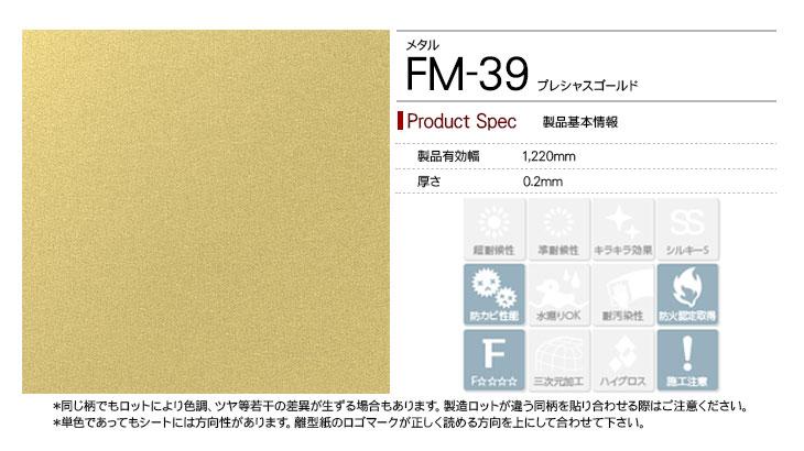 fm-39rep