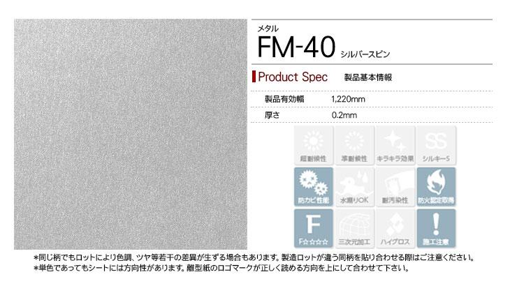 fm-40rep