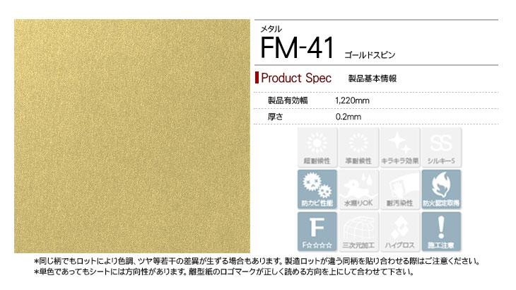 fm-41rep
