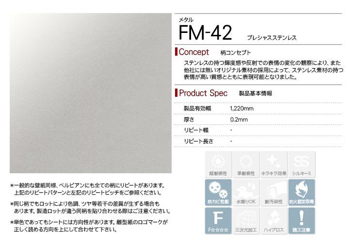 fm-42rep