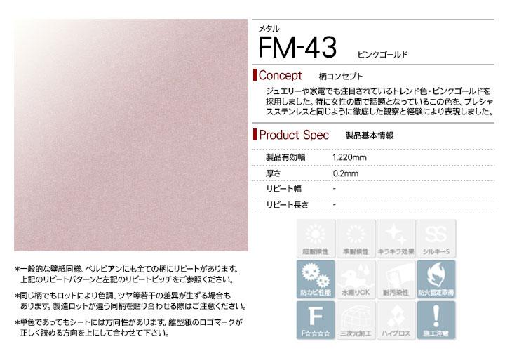 fm-43rep
