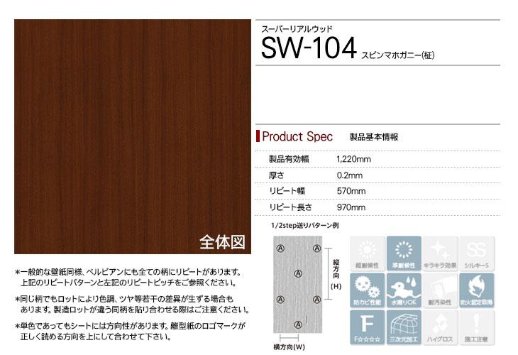 sw-104rep
