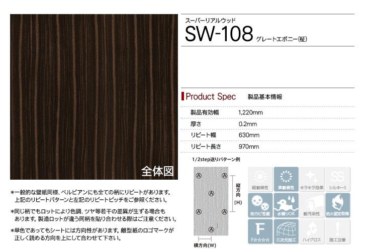 sw-108rep