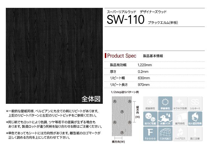 sw-110rep