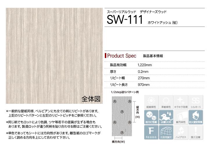 sw-111rep