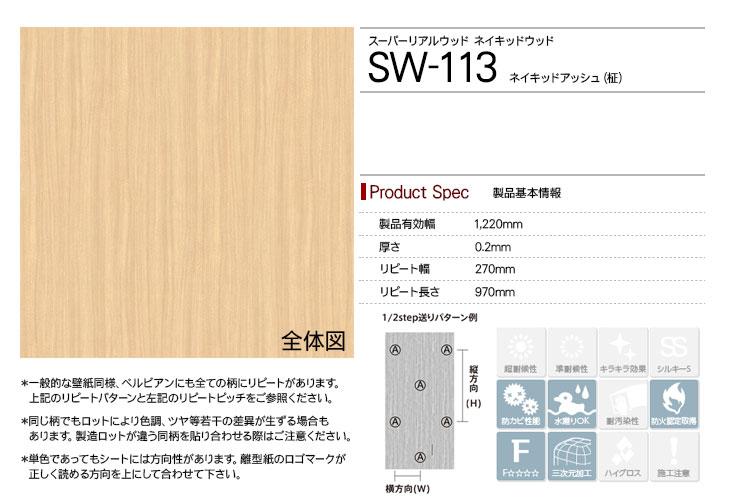sw-113rep