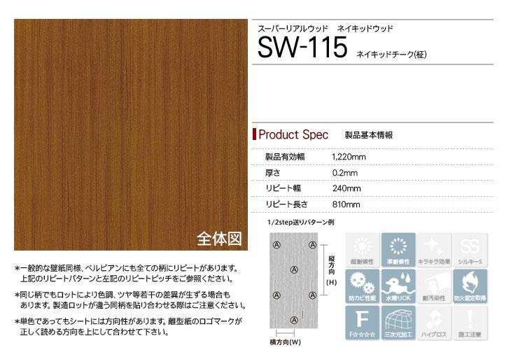 sw-115rep
