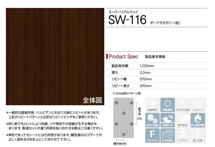 sw-116rep